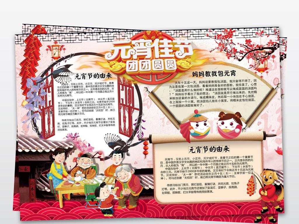 元宵佳节小报正月十五闹元宵手抄小报模板图片素材 psd下载 76.28MB