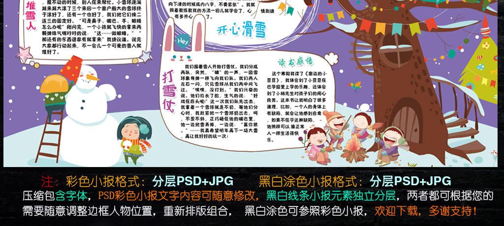 我的寒假生活小报狗年春节新年读书手抄小报素材图片 psd模板下载