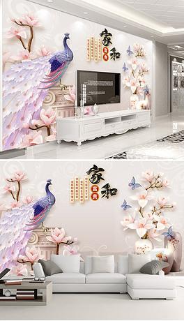 家和富贵3D立体浮雕孔雀玉兰花电视背景墙