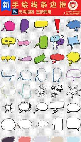 1手绘彩色线条对话框文本框卡通手绘文本对话框png免扣素材会话气图片