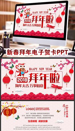 PPTX邀请函模板
