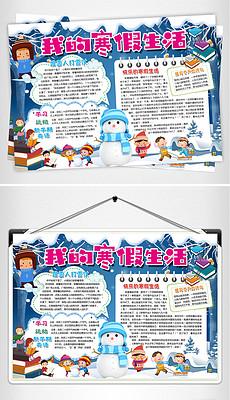 我的寒假生活小报狗年春节新年读书手抄小报素材-寒暑假手抄报手抄