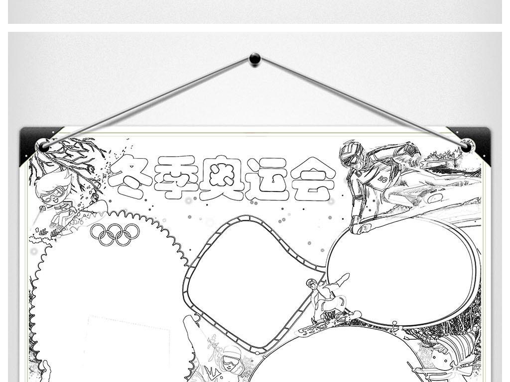 WORD PS冬奥会冬季奥林匹克运动会冬季奥运会电子小报手抄报图片素材 psd模板下载 46.72MB 奥运手抄报大全 体育手抄报