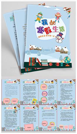 年生活作业日记作文集竖版照片框A4素材-DOC新年卡通背景图片