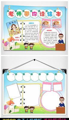 老师带你读绘本好书推荐卡读书卡小报设计-知识卡图片素材 知识卡图