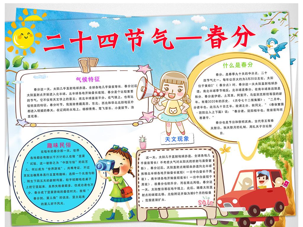 春季二十四节气春分电子手抄报模板图片素材 word doc下载 20.54MB