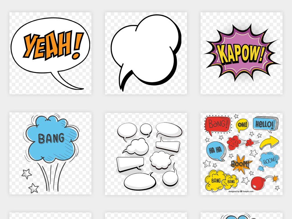 卡通可爱爆炸漫画对话框气泡标签png免扣素材图片 模板下载 11.15MB 对话框大全 花纹边框图片