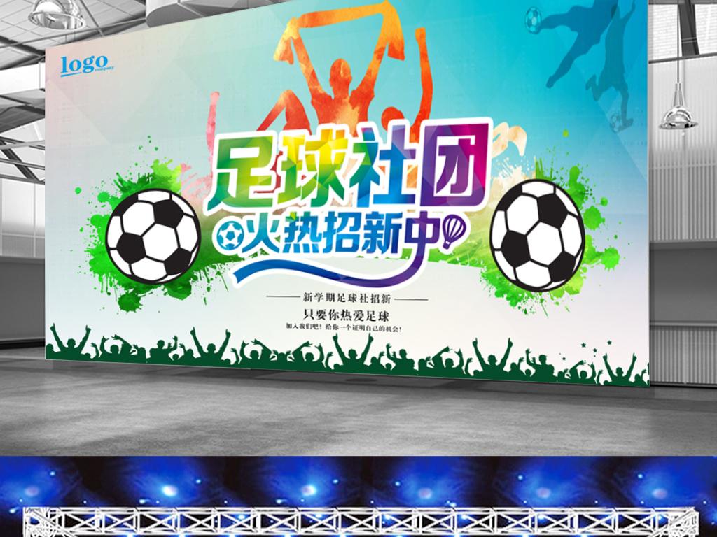 大学足球社团招新海报图片设计素材 高清psd模板下载 122.63MB 学校展板大全