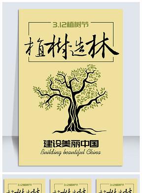 手绘创意大树植树节宣传海报psd设计模板图片