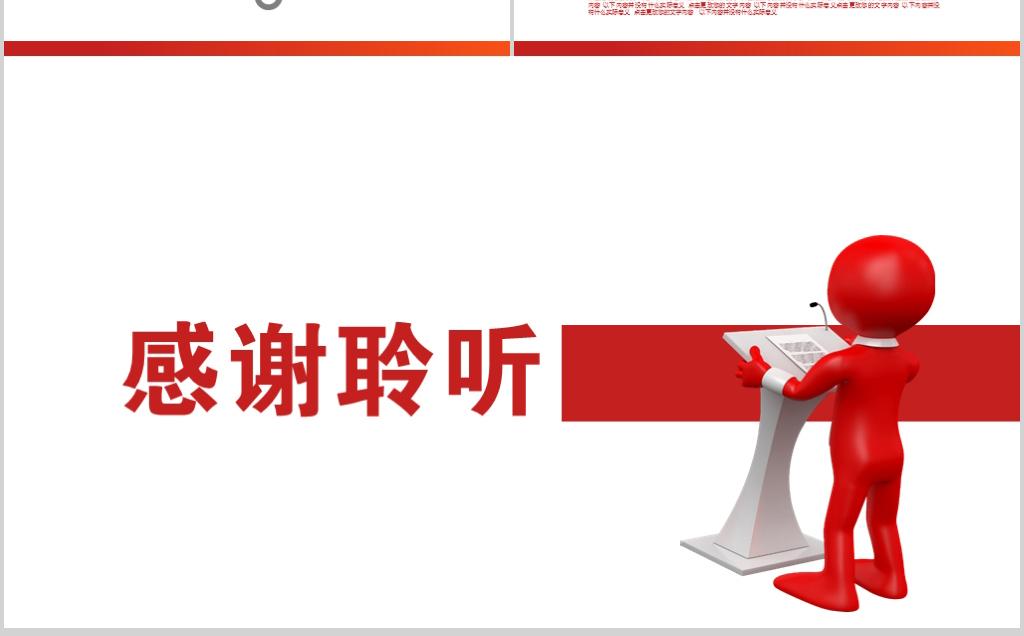 创意岗位竞聘报告演讲比赛ppt模板下载 11.30MB 竞聘PPT简历大全