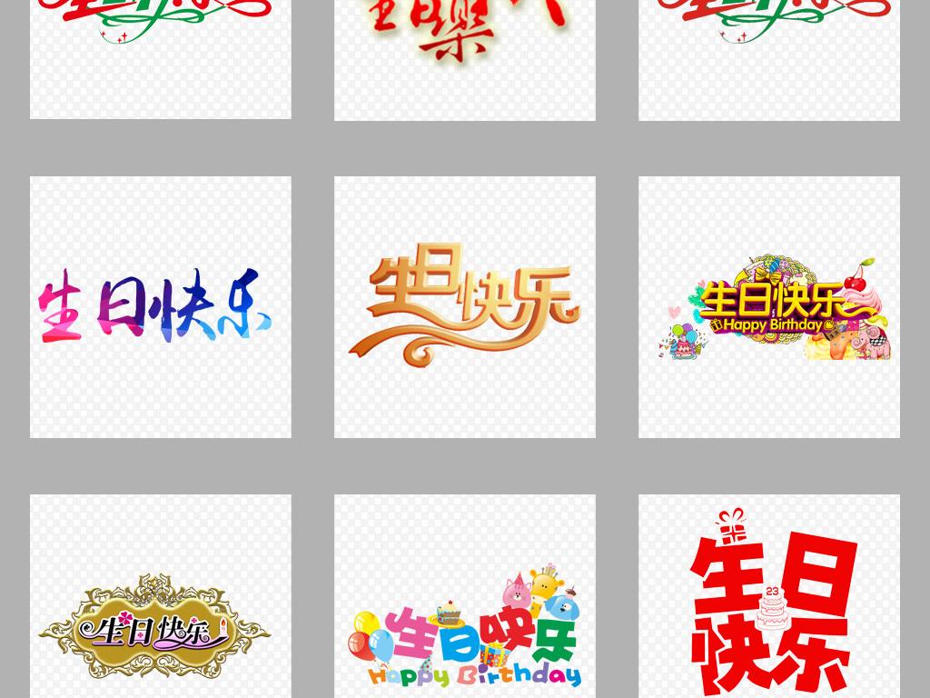50款生日快乐海报祝福艺术字体设计元素图片素材 高清模板下载 38.52MB 中文艺术字大全图片