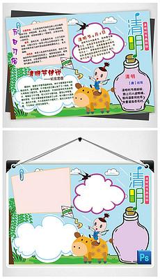 s简单线条卡通清明节小报习俗踏青手抄报模板-卡通牧童图片素材 卡