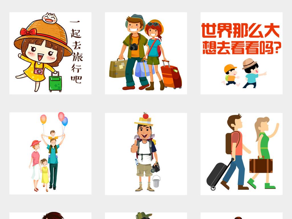卡通手绘旅行旅游人物png透明背景免扣素材图片