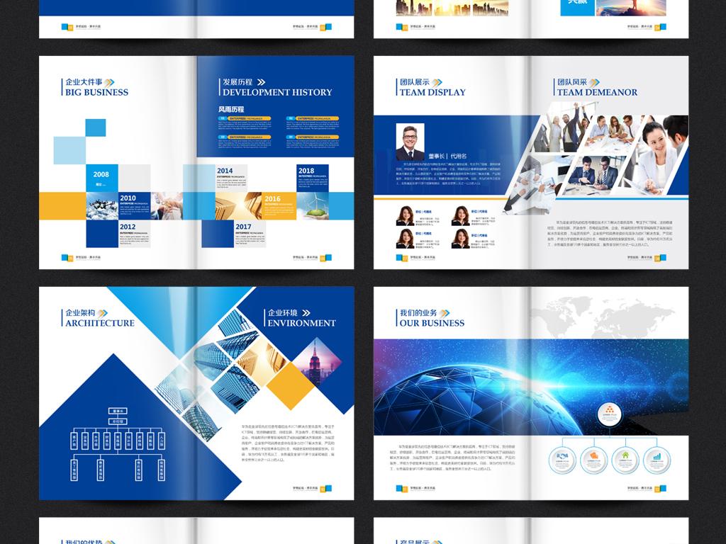 蓝色科技宣传册企业画册设计整套模板图片