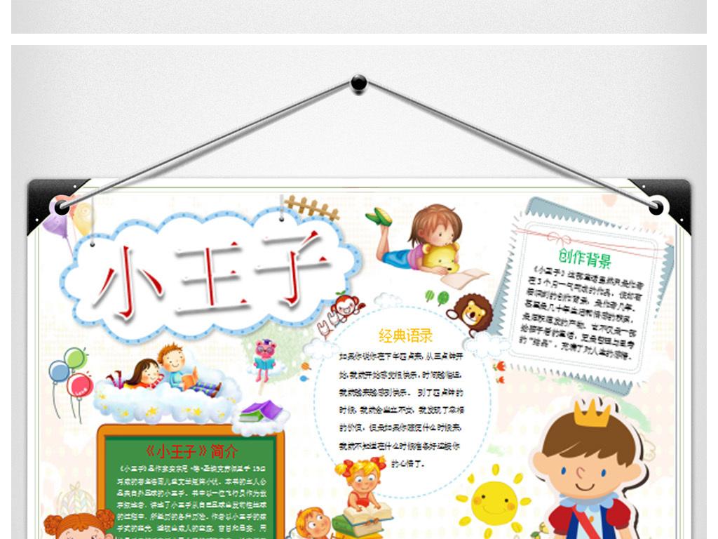 小王子手抄报WORD模板下载图片 wps设计图 课文阅读手抄报大全 编号 17637656