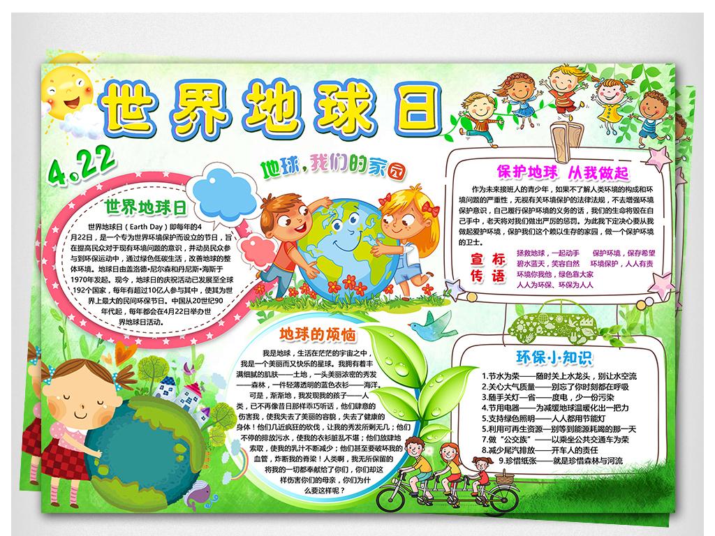 PS世界地球日小报绿色生活低碳出行手抄报保护环境绿色家园电子小