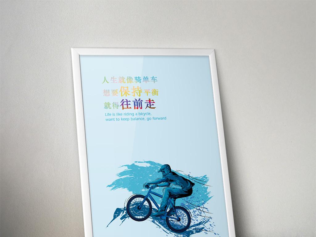 创意人生格言一句话励志语录企业办公室海报图片设计素材 高清psd模