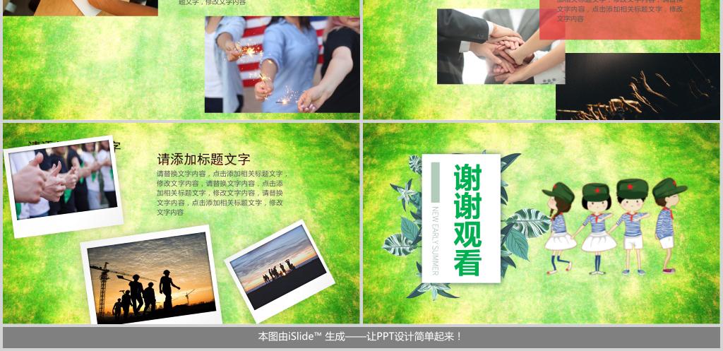 青春毕业纪念册致青春PPT模板下载 88.40MB 其他大全 主题班会PPT
