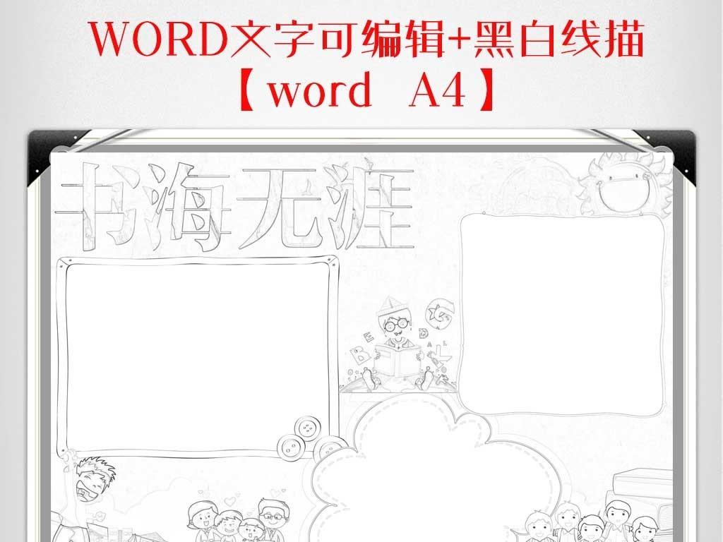 读书小报读后感word手抄报黑白线描a4图片素材_word
