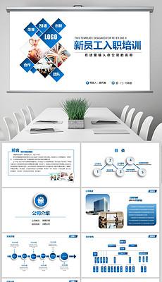 蓝员工手册图片素材 蓝员工手册图片素材下载 蓝员工手册背景素材 蓝员工手册模板下载 我图网
