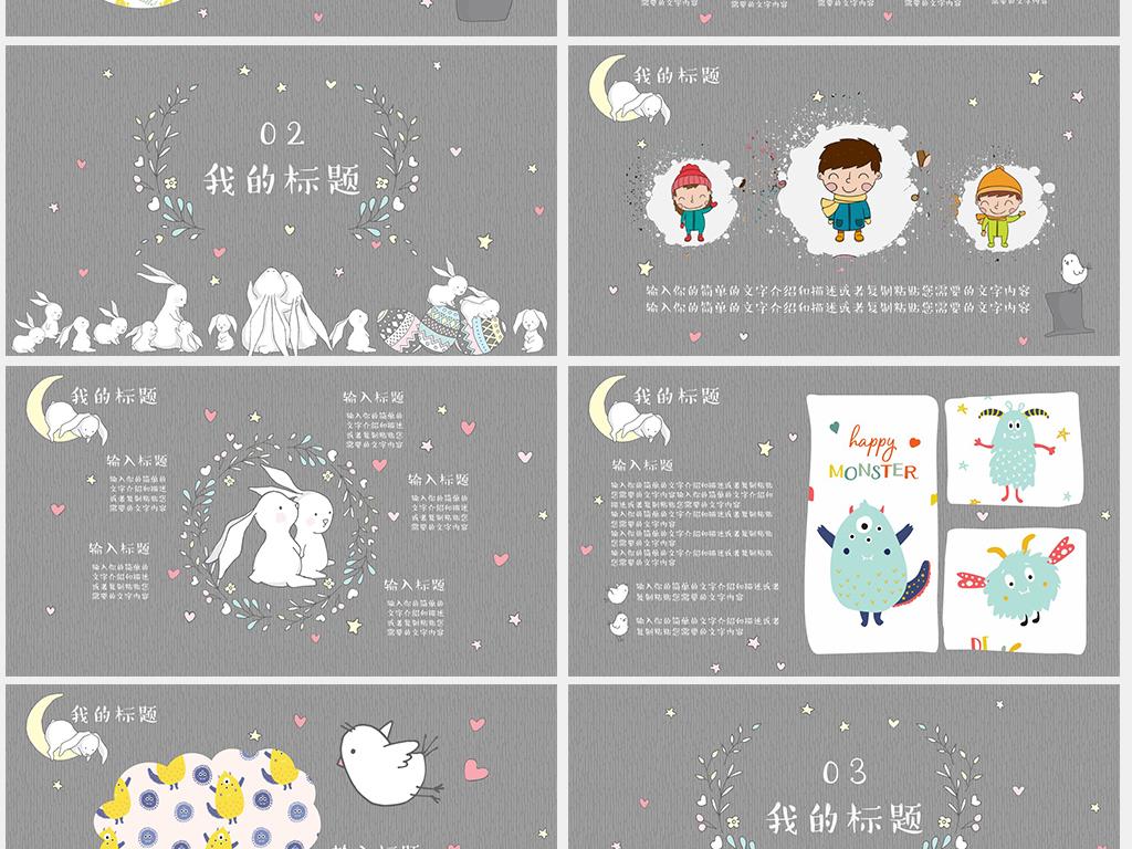 卡通简笔画儿童幼儿园成长教育家长会课件动态PPT模板设计下载 21.