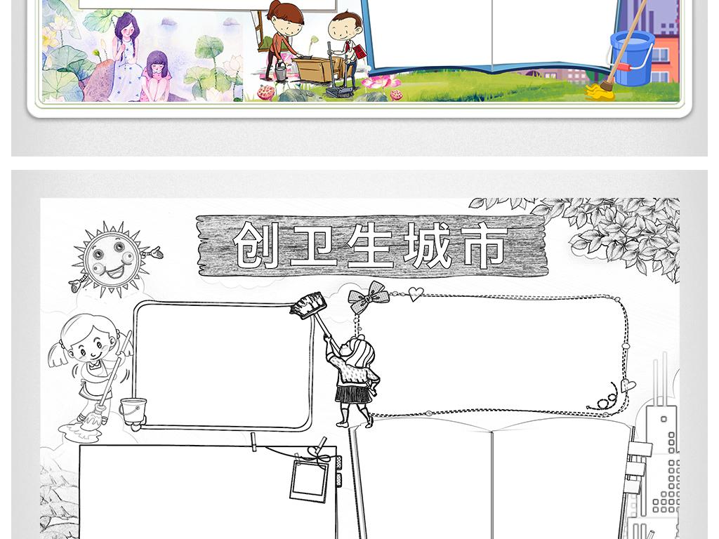 小学生创建卫生城市手抄报_手抄报内容_三联