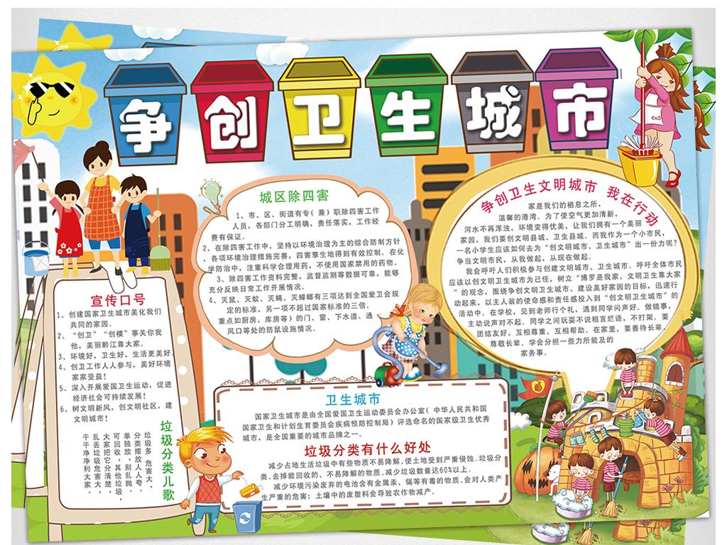 word學生創衛生文明城市保護環境手抄報圖片