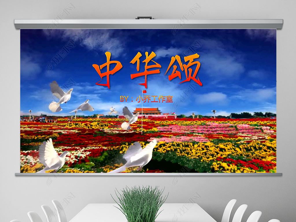 中华颂诗歌朗诵教育培训PPTPPT模板下载