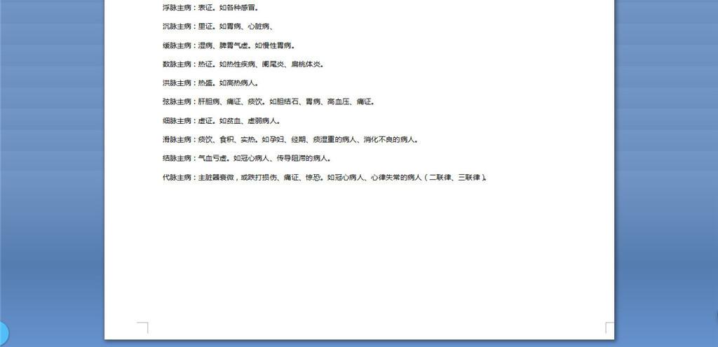 病重 病危 患者护理记录单图片设计素材 高清word doc模板下载 0.01MB 新闻媒体报刊大全