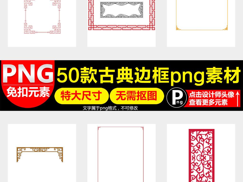 原创设计新中式古典花纹花边边框外框png素...素材是用户GS30072755在2018-06-08 14:34:15上传到我图网, 素材大小为10.40 MB, 素材的尺寸为1024px6554px,图片的编号是27356051, 颜色模式为RGB, 授权方式为VIP用户下载,成为我图网VIP用户马上下载此图片。