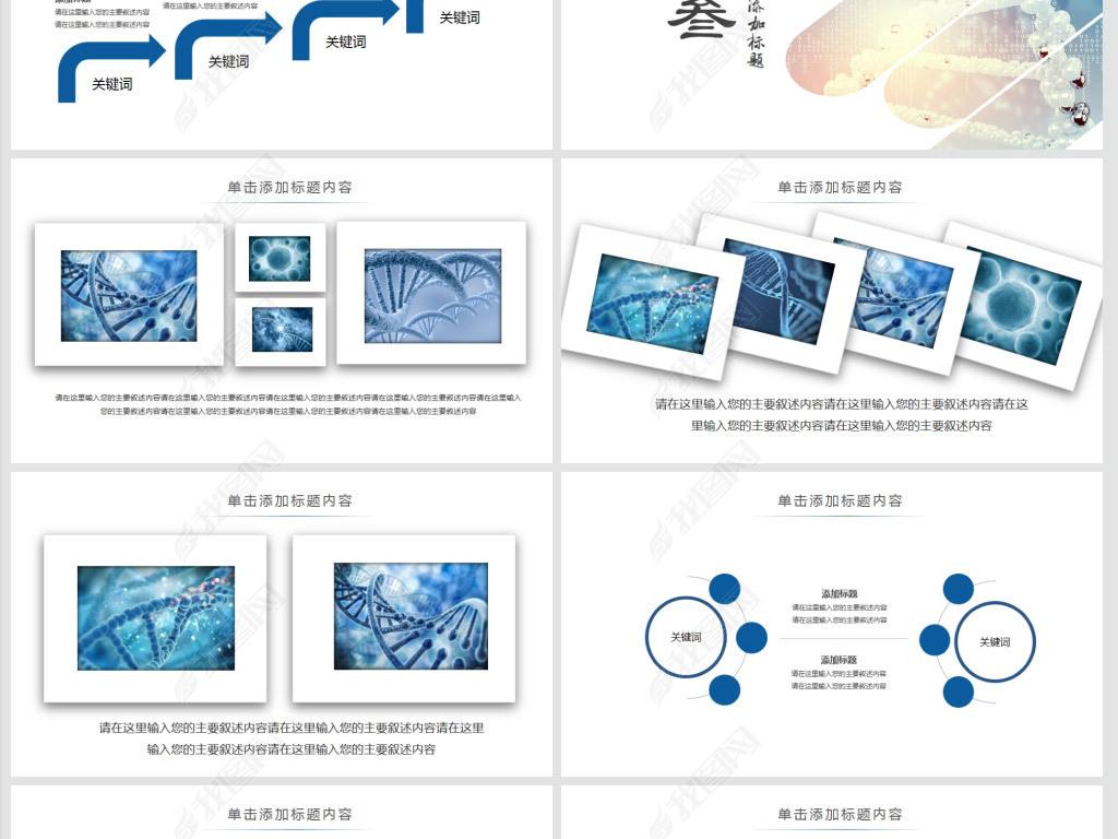 生物基因链化学制药细胞医疗医学PPT模板PPT下载