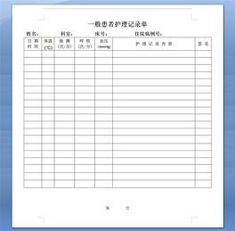 DOC记录板 DOC格式记录板素材图片 DOC记录板设计模板 我图网