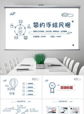手绘风格手指动态产品销售展示PPT模板下载 11.45MB 商务PPT大全 商务通用PPT