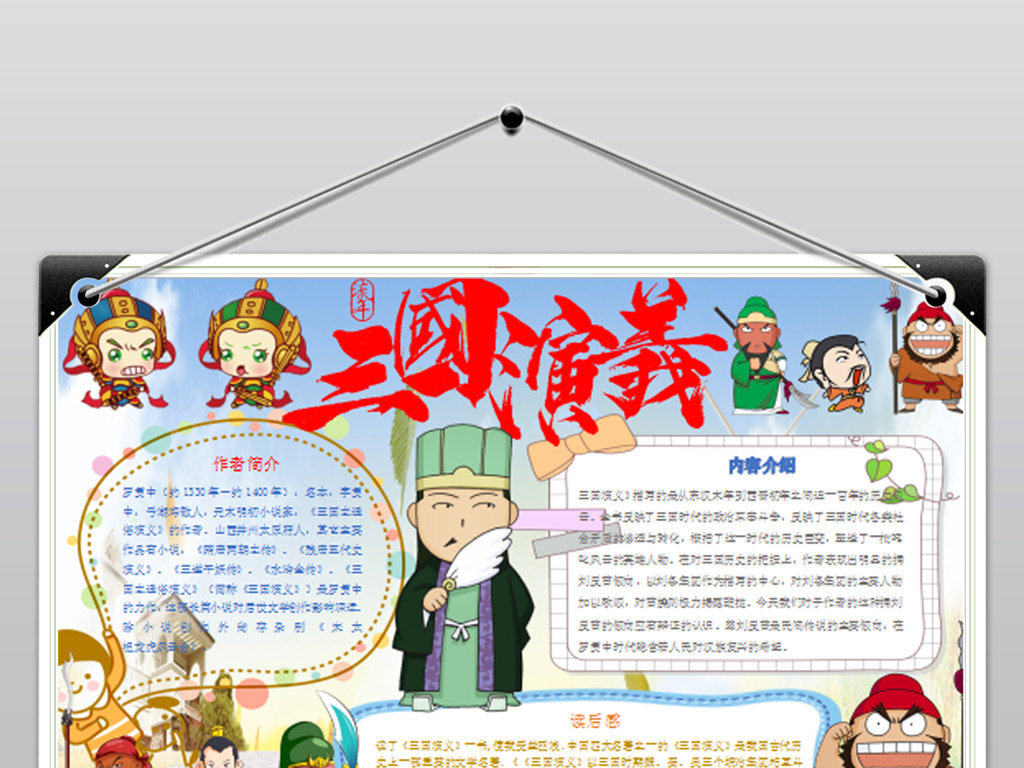 三国演义word手抄报模板图片 wps设计图下载 西方名著手抄报大全 编号 17694765