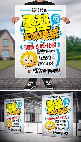 CDR药店pop手绘海报
