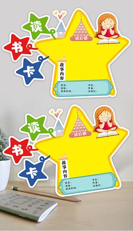 卡伴我成长空白小抄报-PSD卡通星星边框 PSD格式卡通星星边框素图片