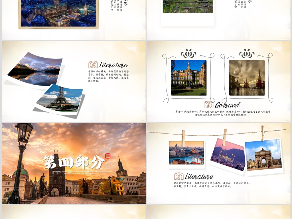复古欧洲旅游电子相册动态PPT模板下载 35.64MB 工作总结PPT大全 总结计划PPT