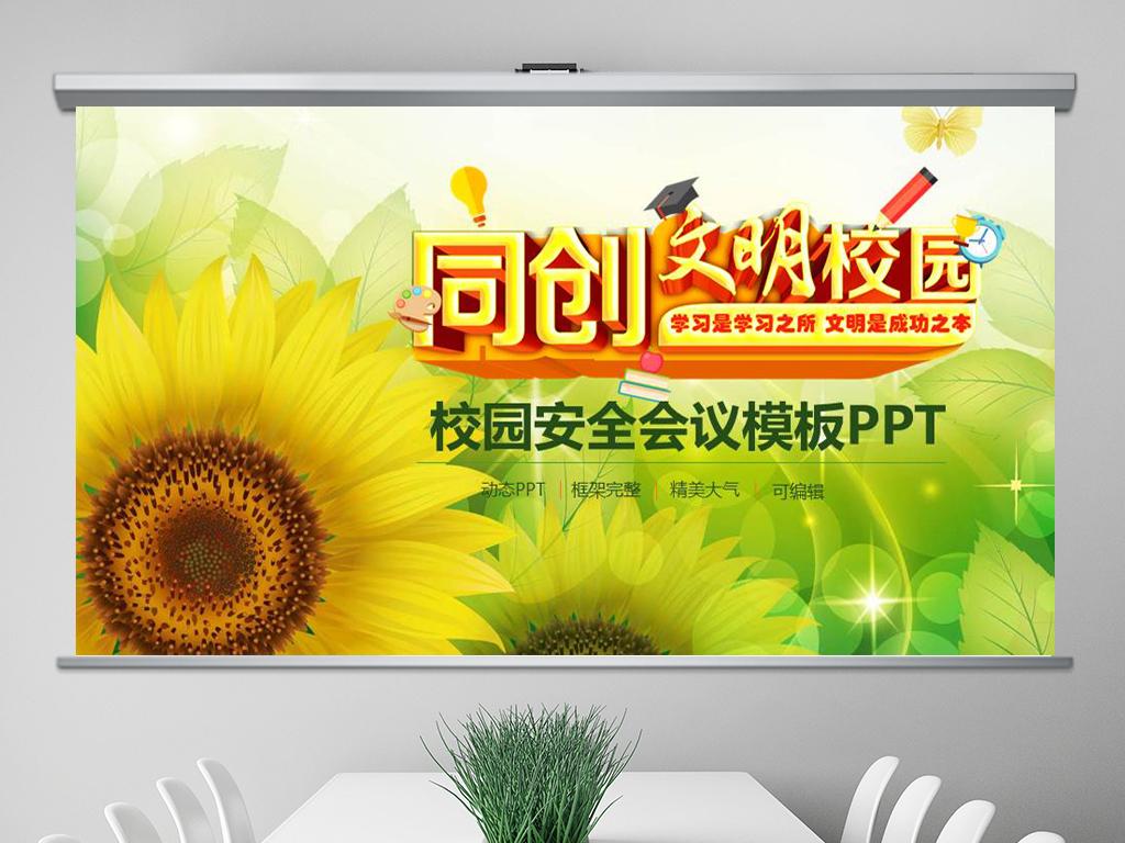 创建平安和谐校园文明校园PPT模板下载 14.39MB 其他大全 其他PPT