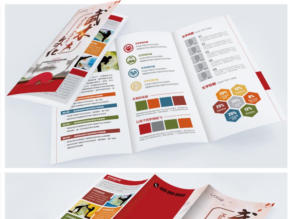 武术学校招生宣传单三折页设计模板图片素材 高清psd下载 26.34MB 折页 大全