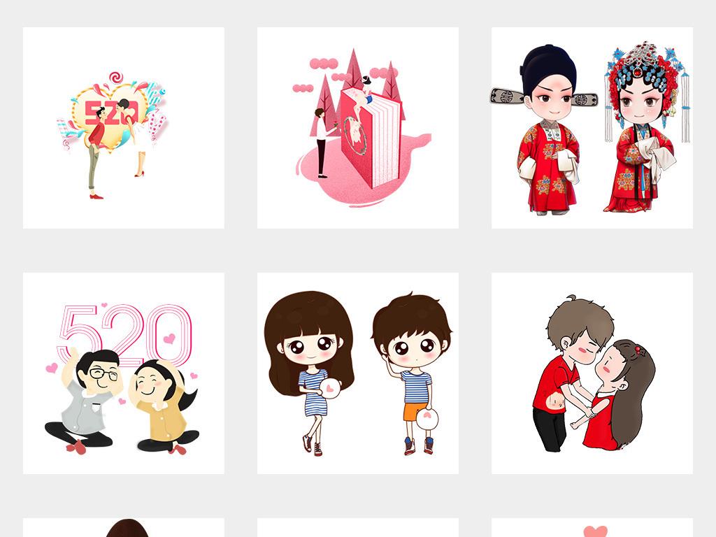 设计元素 人物形象 可爱卡通情侣阿树和小希png透明背.