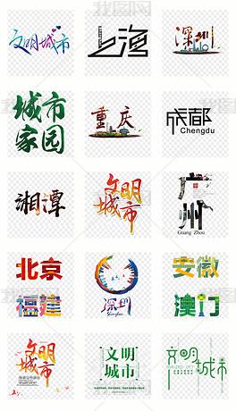 PNG长沙武汉_PNG格式长沙武汉素材图片_P毕业设计网络工程图片