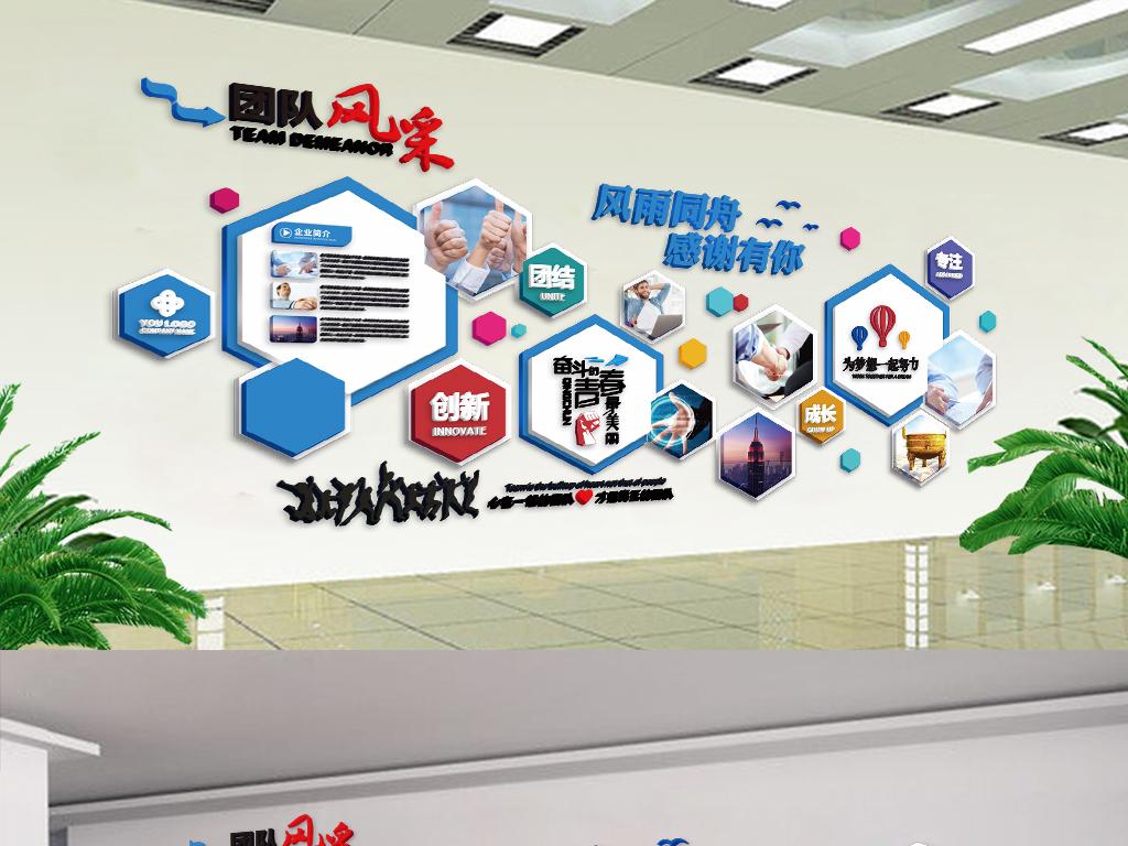 展厅照片墙公司员工风采效果图设计图片 高清 矢量图下载 效果图224