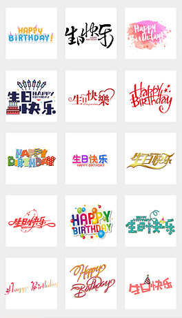 PNG生日祝福字体图片