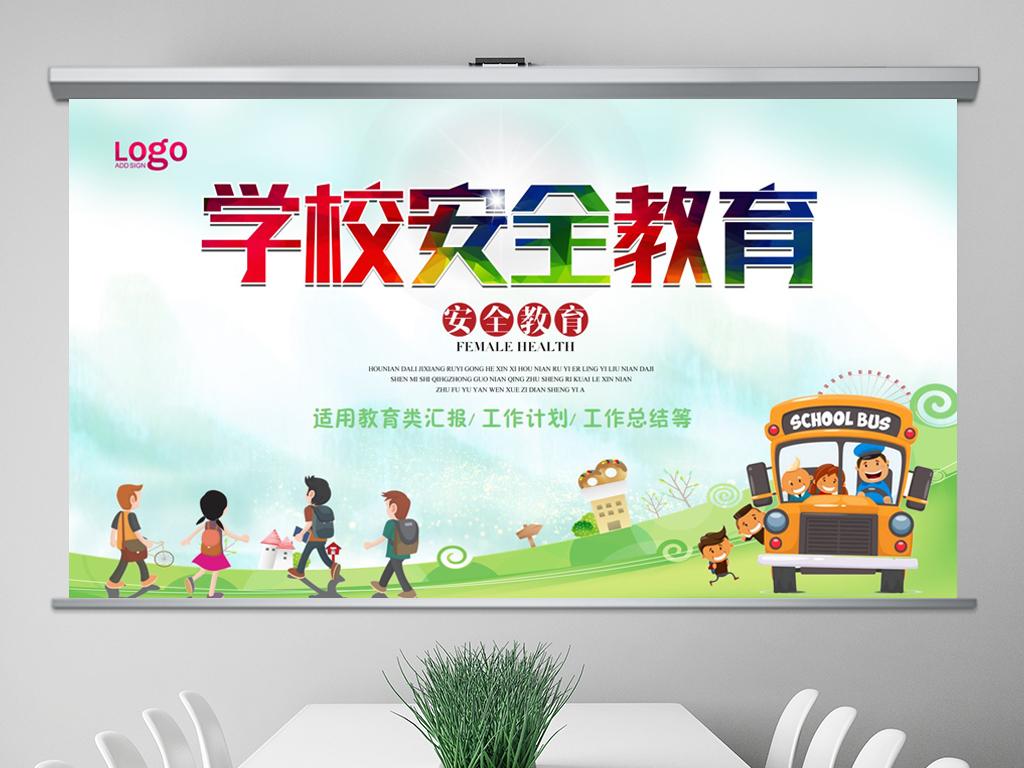 学生幼儿园儿童校园安全教育PPT模板下载 23.47MB 安全教育大全