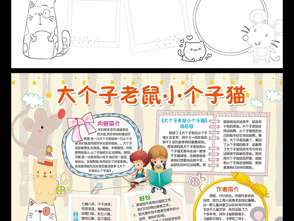 猫和老鼠手抄报2_手绘手抄报全集视频_大天使1961_搜狐视频