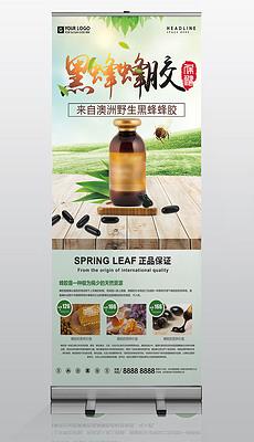 蜂胶广告图片素材 蜂胶广告图片素材下载 蜂胶广告背景素材 蜂胶广告模板下载 我图网