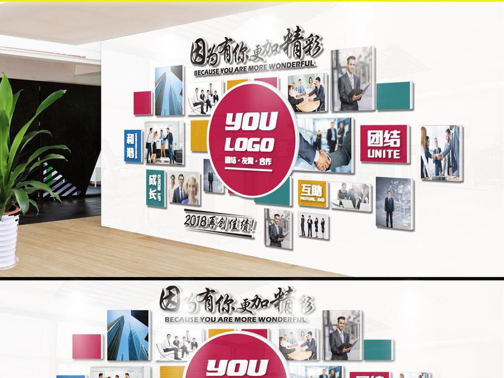 展厅照片墙公司员工风采效果图设计图片 高清下载 效果图37.02MB