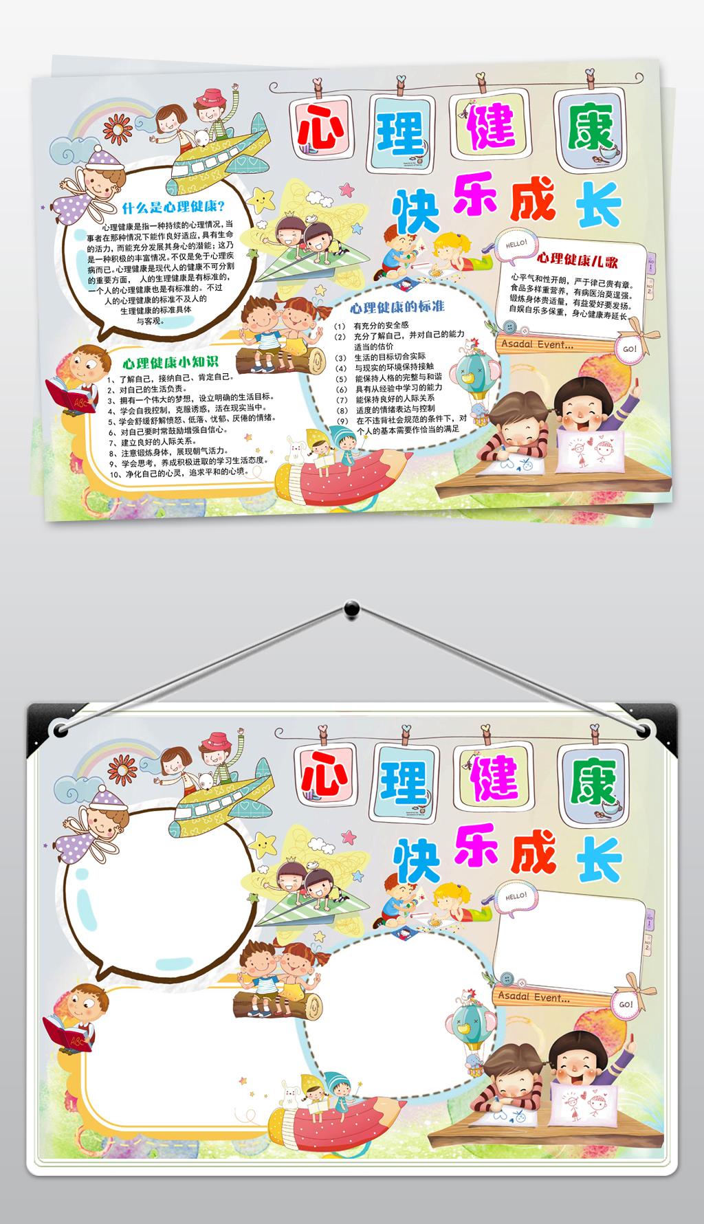 小学生心理健康教育宣传小报word模板图片