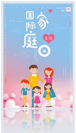 小清新手绘国际家庭日宣传海报模板设计图片