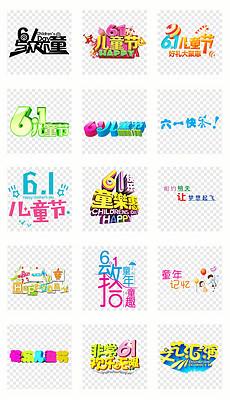 EPS快乐六一创意艺术字 EPS格式快乐六一创意艺术字素材图片 EPS快乐六一创意艺术字设计模板 我图网